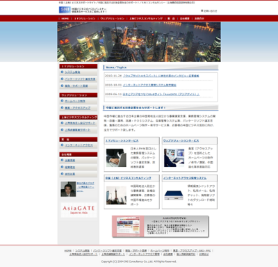 中国(上海)ビジネスサポートサイト